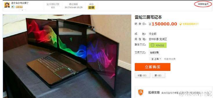 Украденные ноутбуки Razer уже продаются на Taobao