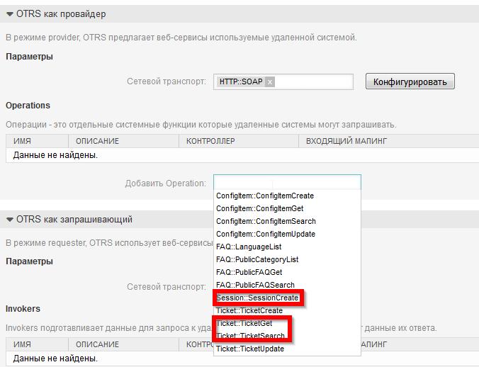 Пошаговая настройка веб-сервисов в OTRS 5 - 5