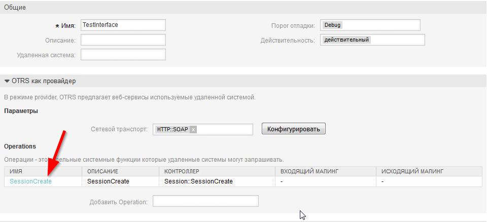 Пошаговая настройка веб-сервисов в OTRS 5 - 6