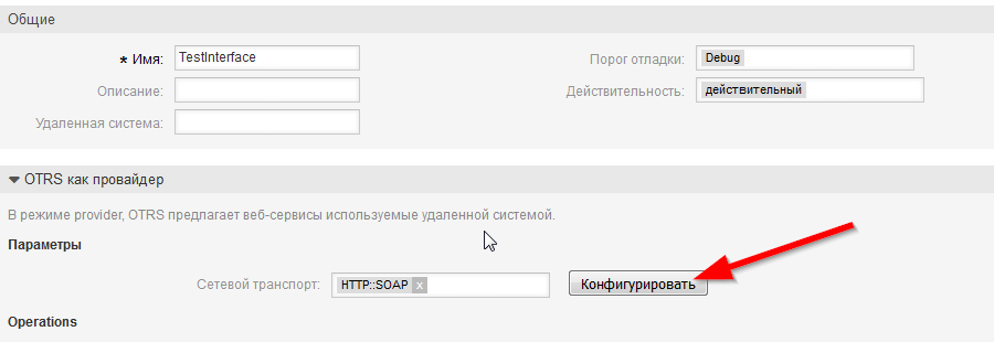 Пошаговая настройка веб-сервисов в OTRS 5 - 7