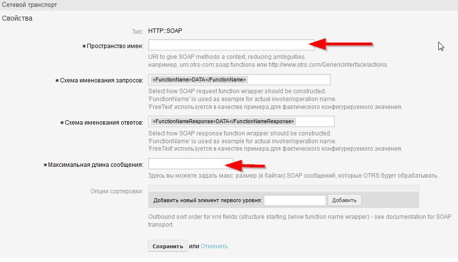 Пошаговая настройка веб-сервисов в OTRS 5 - 8