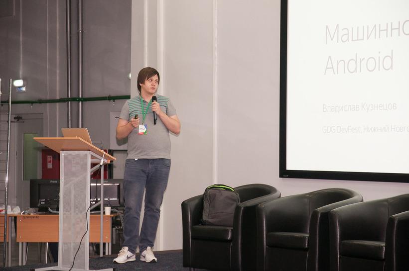 GDG DevFest Нижний Новгород 2016: как это было - 20