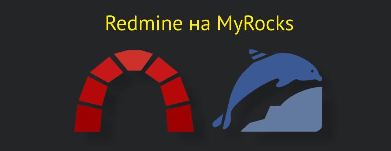 Redmine на MySQL с RocksDB быстрее, чем с InnoDB, от 20% до 3 раз - 1