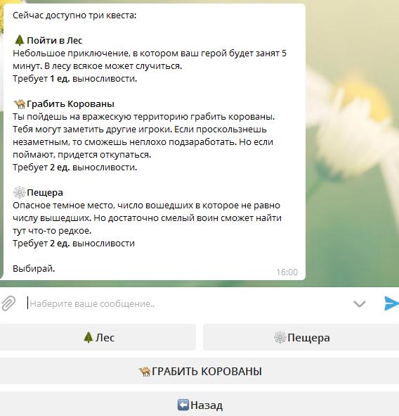 ChatWars — MMORPG внутри телеграм - 2