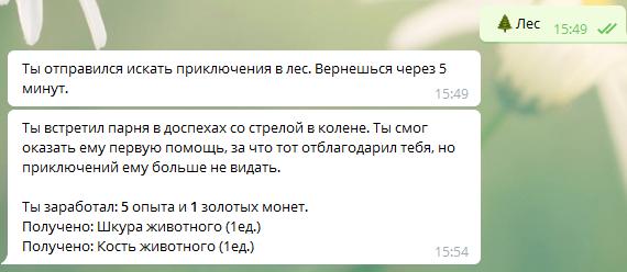 ChatWars — MMORPG внутри телеграм - 3
