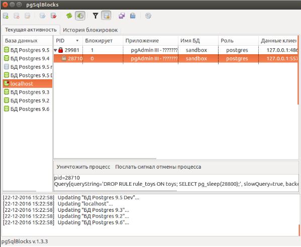 Эй, запрос! Ты живой? Как легко обработать блокировки в PostgreSQL - 7