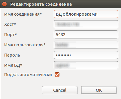 Эй, запрос! Ты живой? Как легко обработать блокировки в PostgreSQL - 8