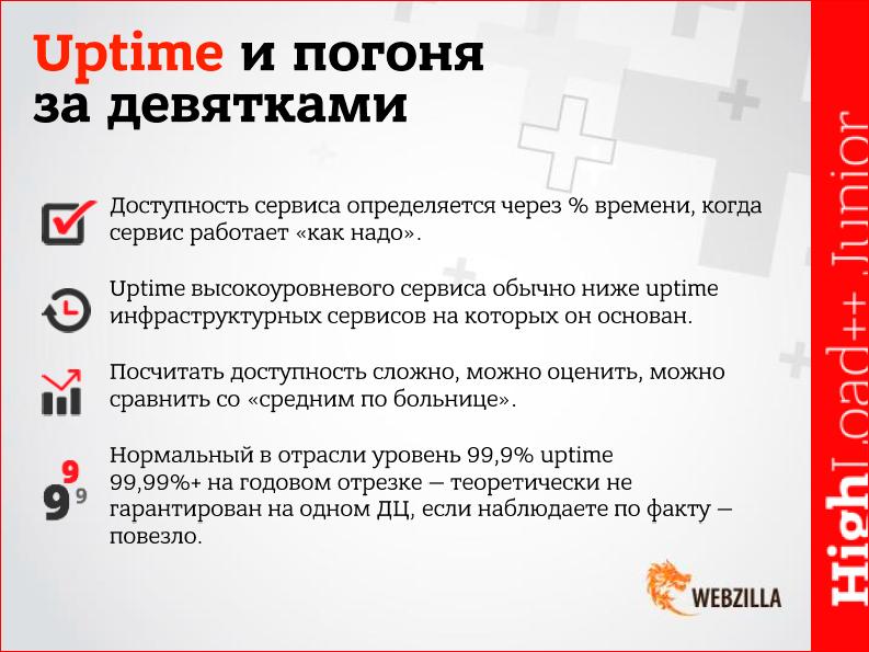 Какие бывают провайдеры услуг дата-центров, и как выбрать оптимальный? - 13