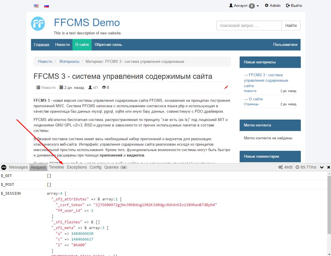 Релиз FFCMS 3.0.0 — новая переработанная система - 2