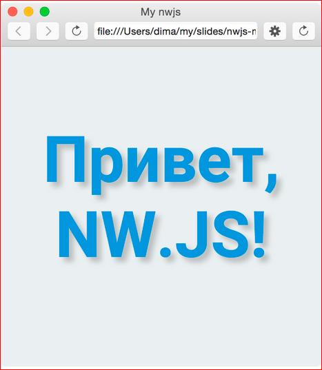 Как сделать кроссплатформенное десктопное приложение на базе веб-технологий - 13