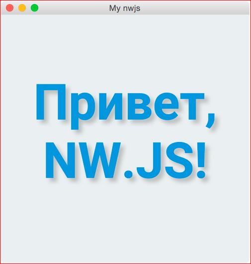 Как сделать кроссплатформенное десктопное приложение на базе веб-технологий - 15