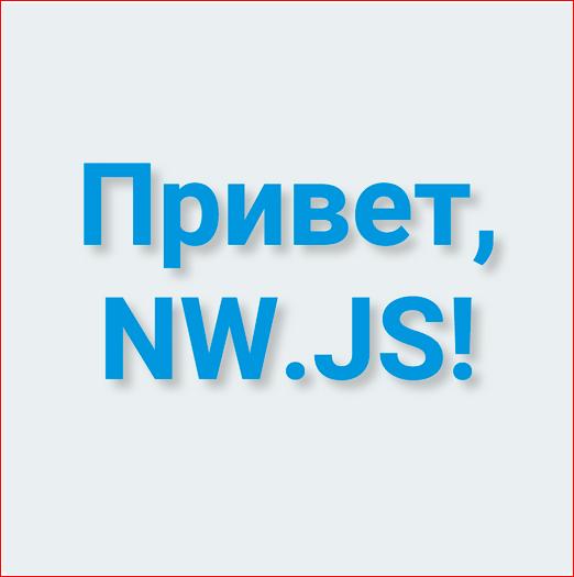 Как сделать кроссплатформенное десктопное приложение на базе веб-технологий - 17