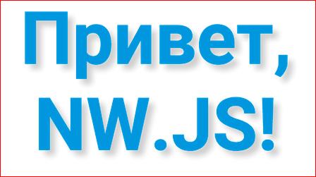 Как сделать кроссплатформенное десктопное приложение на базе веб-технологий - 19