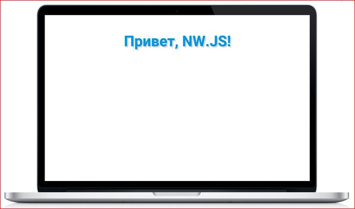 Как сделать кроссплатформенное десктопное приложение на базе веб-технологий - 21