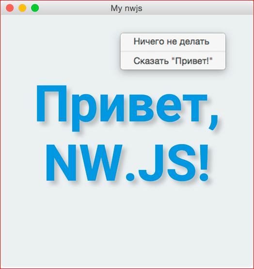 Как сделать кроссплатформенное десктопное приложение на базе веб-технологий - 25