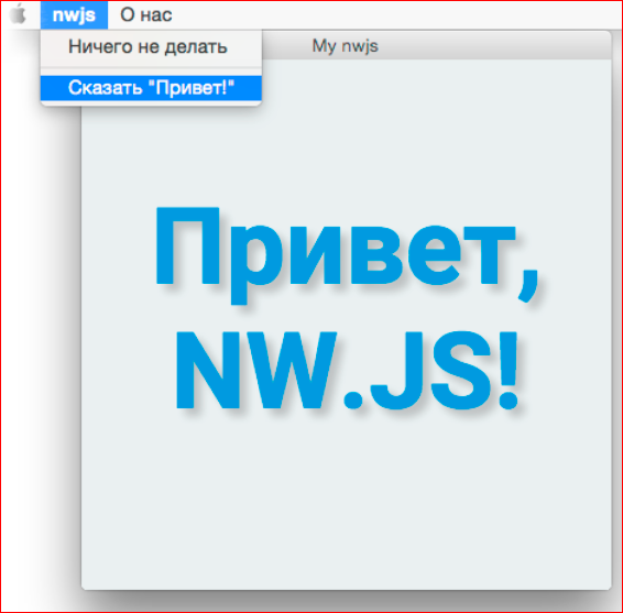 Как сделать кроссплатформенное десктопное приложение на базе веб-технологий - 27