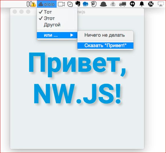 Как сделать кроссплатформенное десктопное приложение на базе веб-технологий - 29
