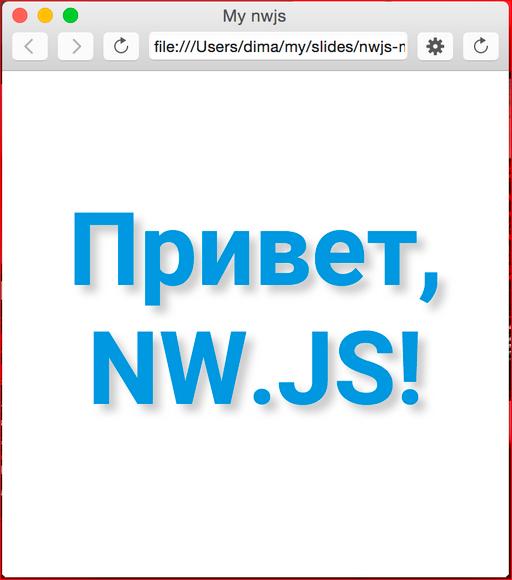 Как сделать кроссплатформенное десктопное приложение на базе веб-технологий - 36