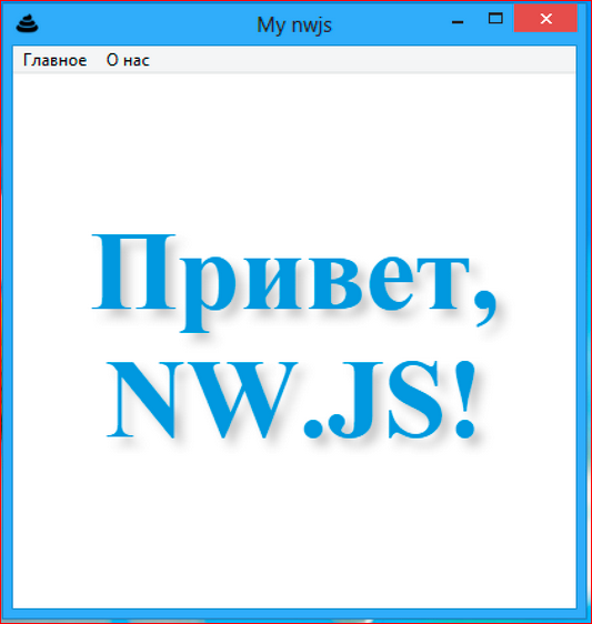 Как сделать кроссплатформенное десктопное приложение на базе веб-технологий - 37