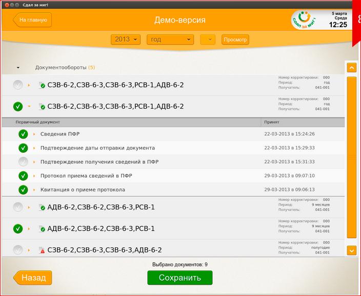 Как сделать кроссплатформенное десктопное приложение на базе веб-технологий - 46