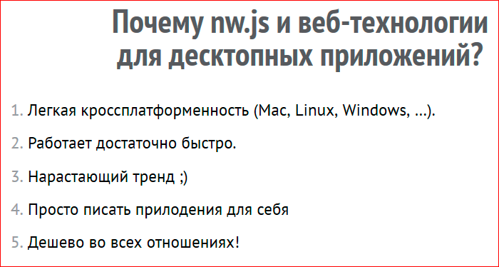 Как сделать кроссплатформенное десктопное приложение на базе веб-технологий - 47