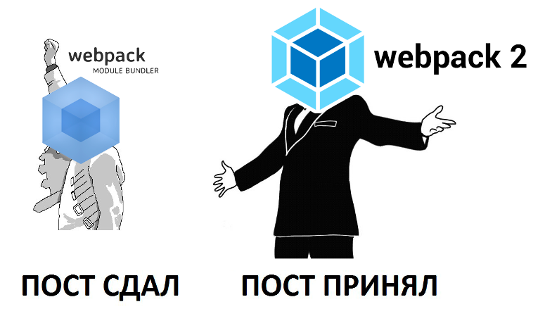 Webpack 2 Release