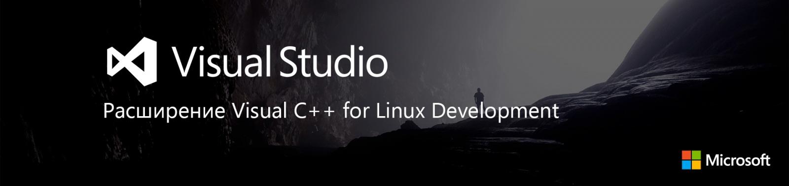 Расширение Visual C++ for Linux Development - 1