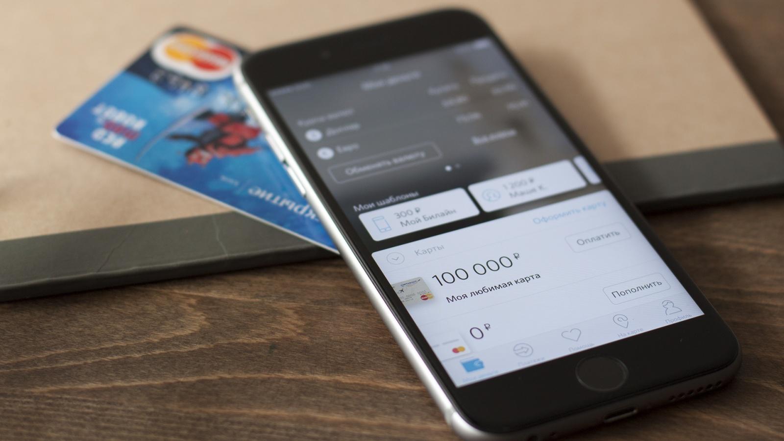 Развитие продукта: два года работы над мобильным приложением банка «Открытие» - 1