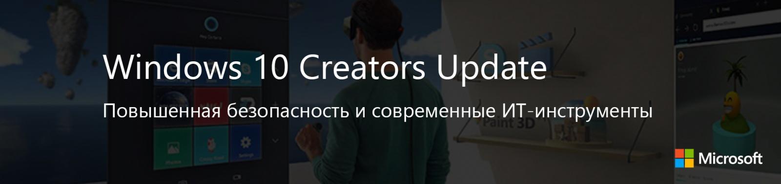 Windows 10 Creators Update: Повышенная безопасность и современные ИТ-инструменты - 1