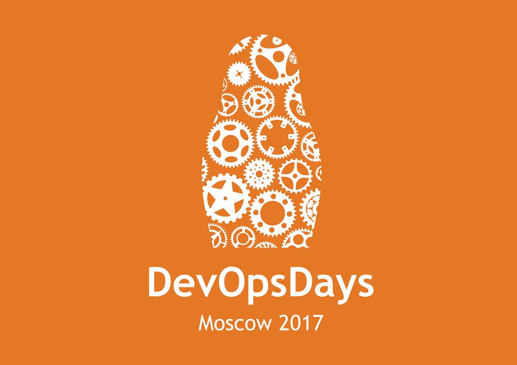 Интересное в Марте: DevOpsDays в Москве - 1