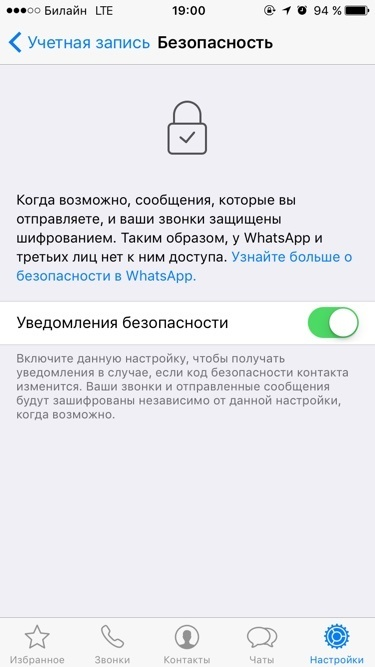 Security Week 03: закат SHA-1 продолжается, баг или фича в Whatsapp, уязвимости в роутерах не чинятся - 3