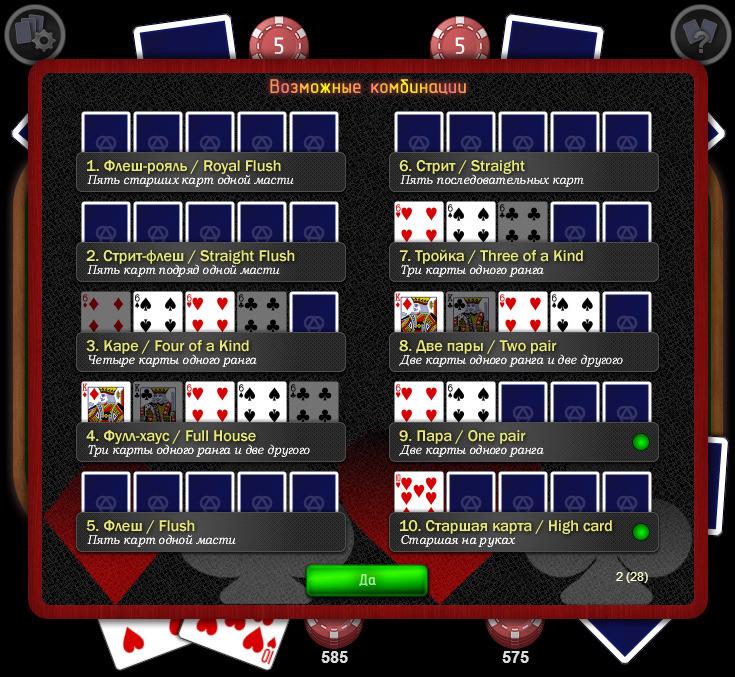 Карточная игра на JavaScript и Canvas, или персональный Лас-Вегас. Часть 1 - 5