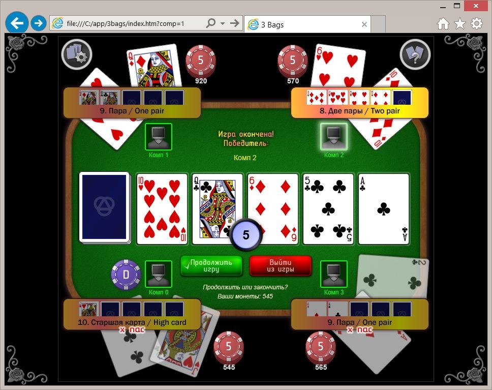 Карточная игра на JavaScript и Canvas, или персональный Лас-Вегас. Часть 1 - 6