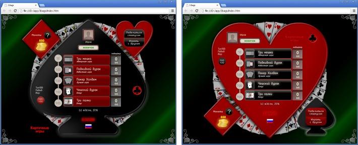 Карточная игра на JavaScript и Canvas, или персональный Лас-Вегас. Часть 1 - 7