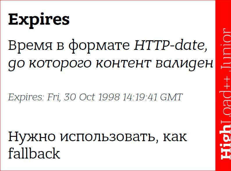 Кэширование данных в web приложениях. Использование memcached - 12