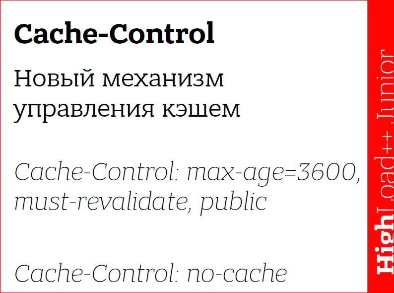 Кэширование данных в web приложениях. Использование memcached - 13