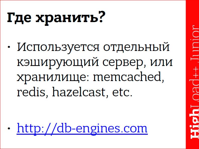 Кэширование данных в web приложениях. Использование memcached - 16
