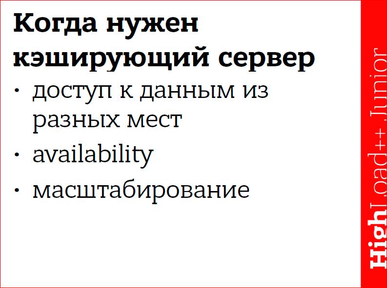 Кэширование данных в web приложениях. Использование memcached - 17