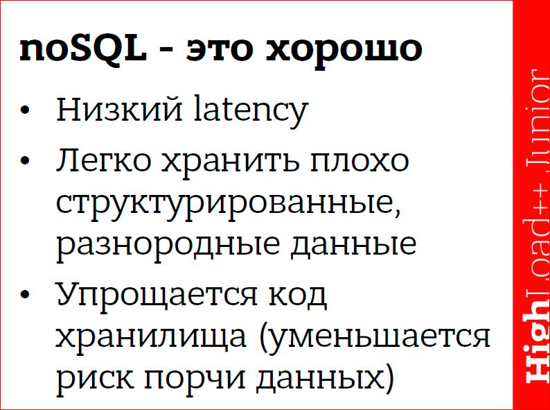 Кэширование данных в web приложениях. Использование memcached - 18