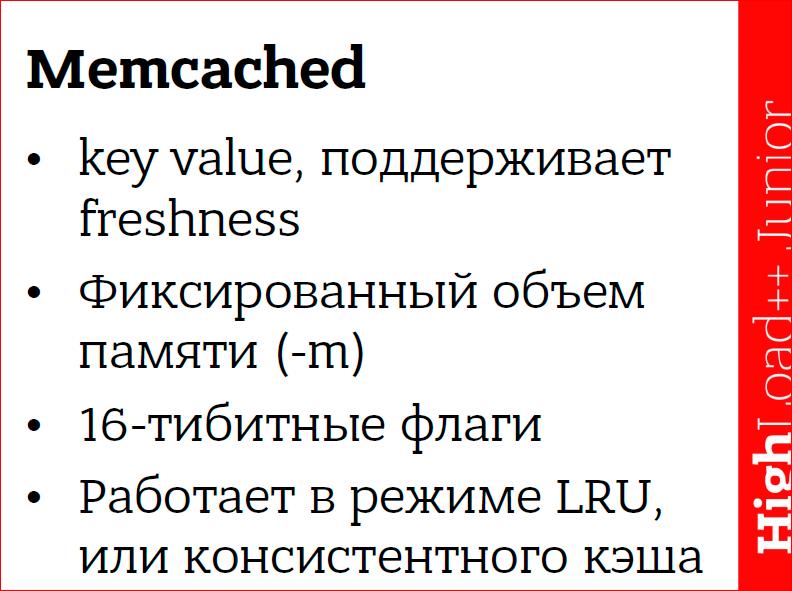 Кэширование данных в web приложениях. Использование memcached - 19