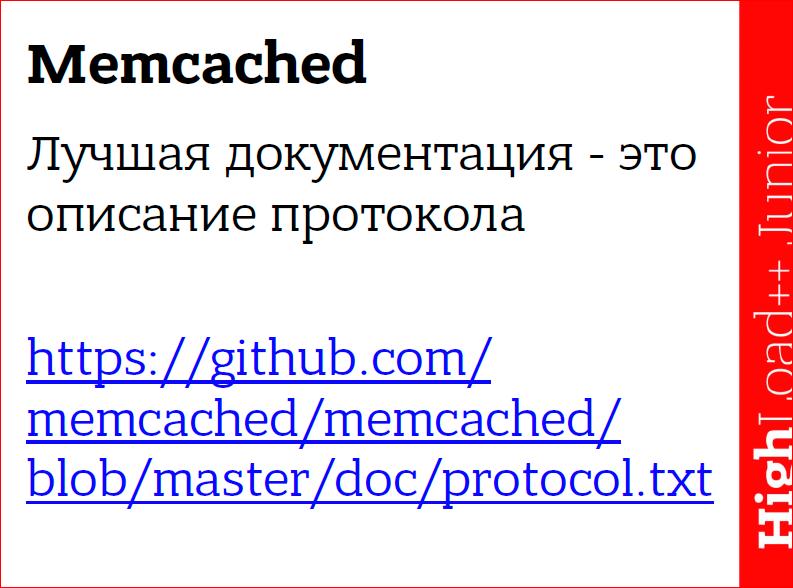 Кэширование данных в web приложениях. Использование memcached - 20