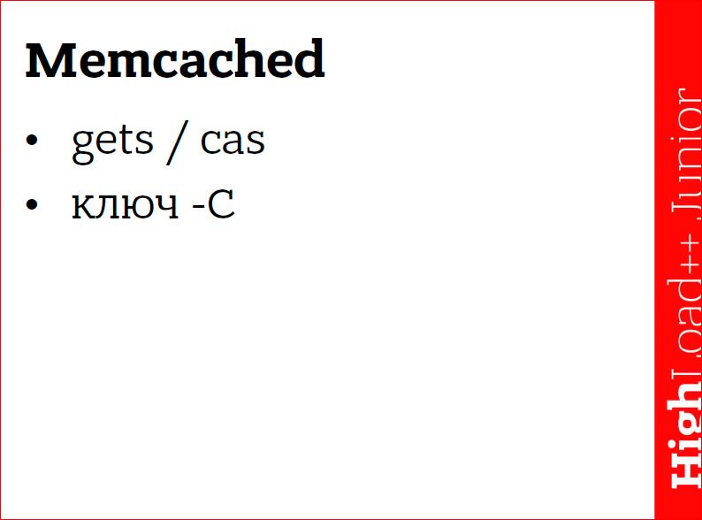 Кэширование данных в web приложениях. Использование memcached - 22