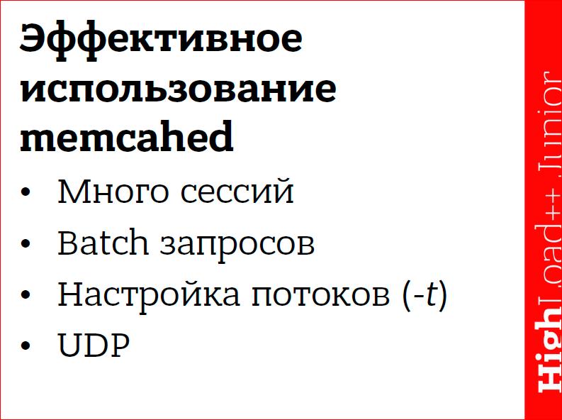 Кэширование данных в web приложениях. Использование memcached - 23