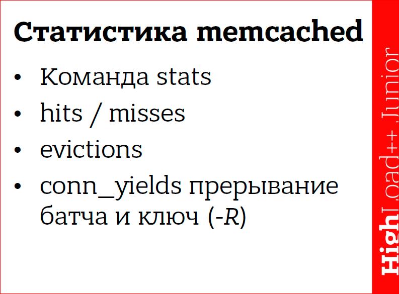 Кэширование данных в web приложениях. Использование memcached - 24