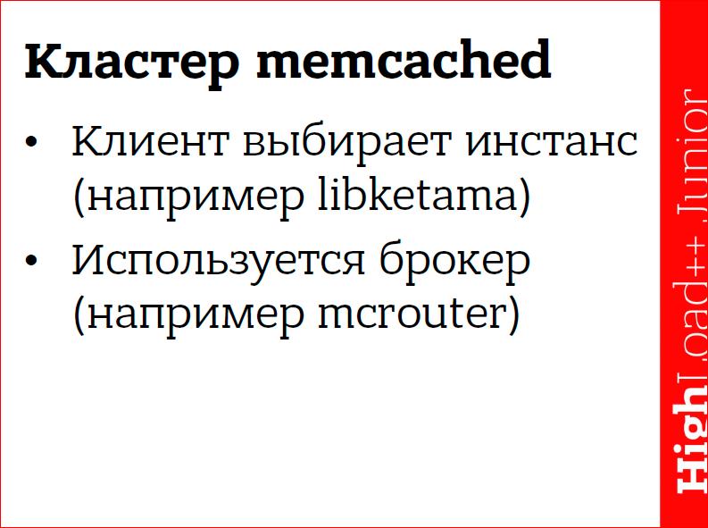 Кэширование данных в web приложениях. Использование memcached - 27