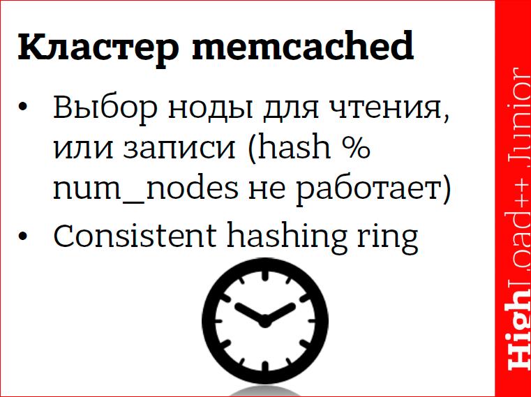 Кэширование данных в web приложениях. Использование memcached - 28
