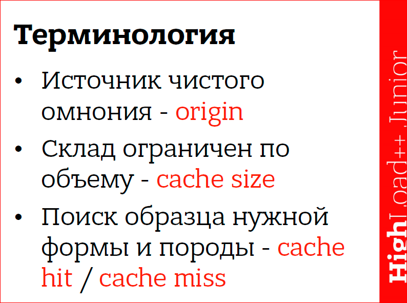 Кэширование данных в web приложениях. Использование memcached - 4