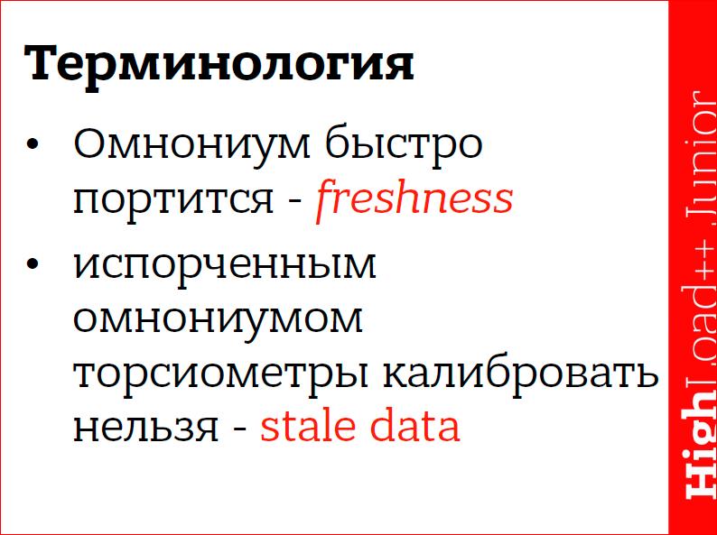 Кэширование данных в web приложениях. Использование memcached - 5
