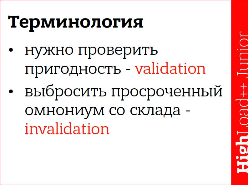 Кэширование данных в web приложениях. Использование memcached - 6