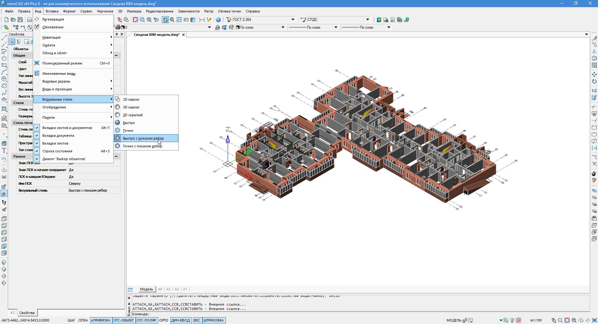 Сводная BIM-модель: практическое занятие по технологии OpenBIM - 6
